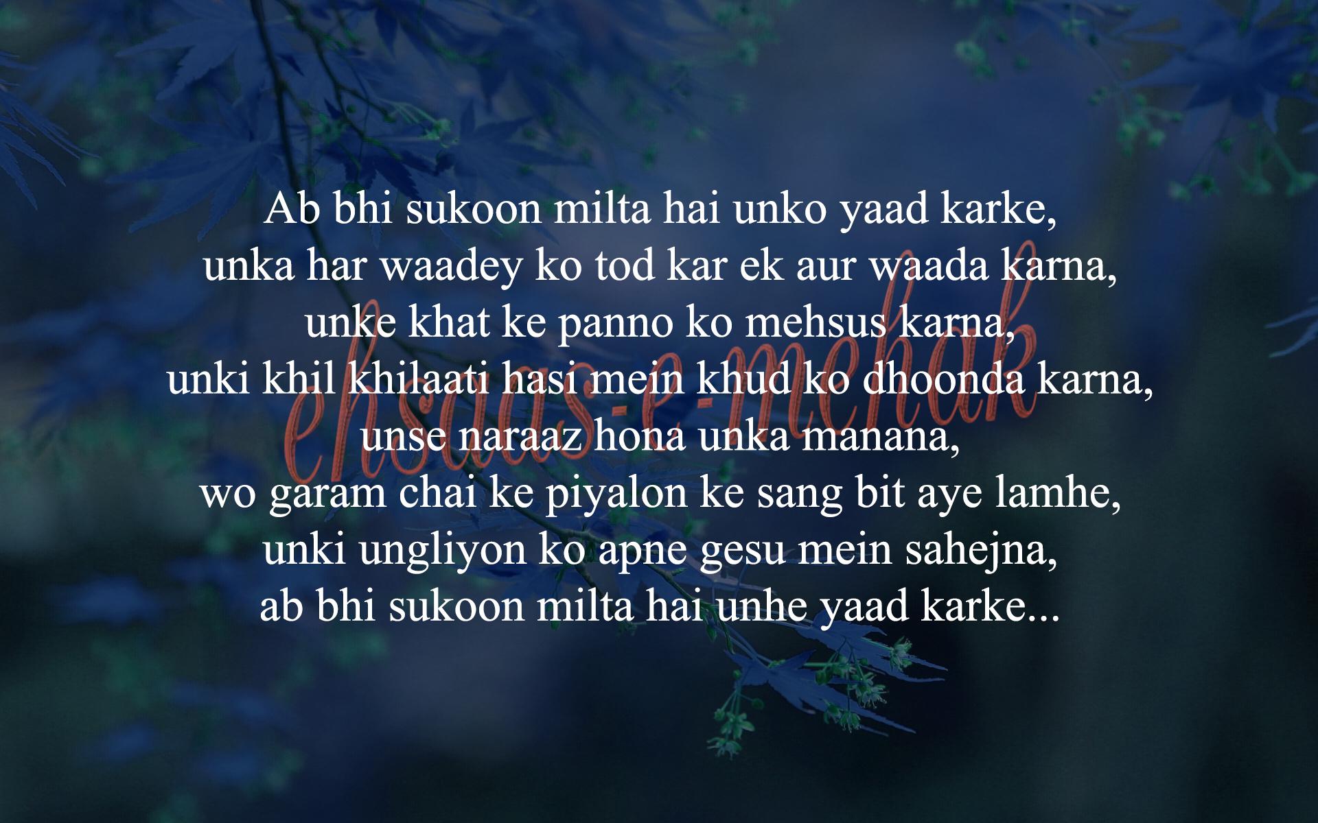 Ab bhi sukoon milta hai unko yaad karke