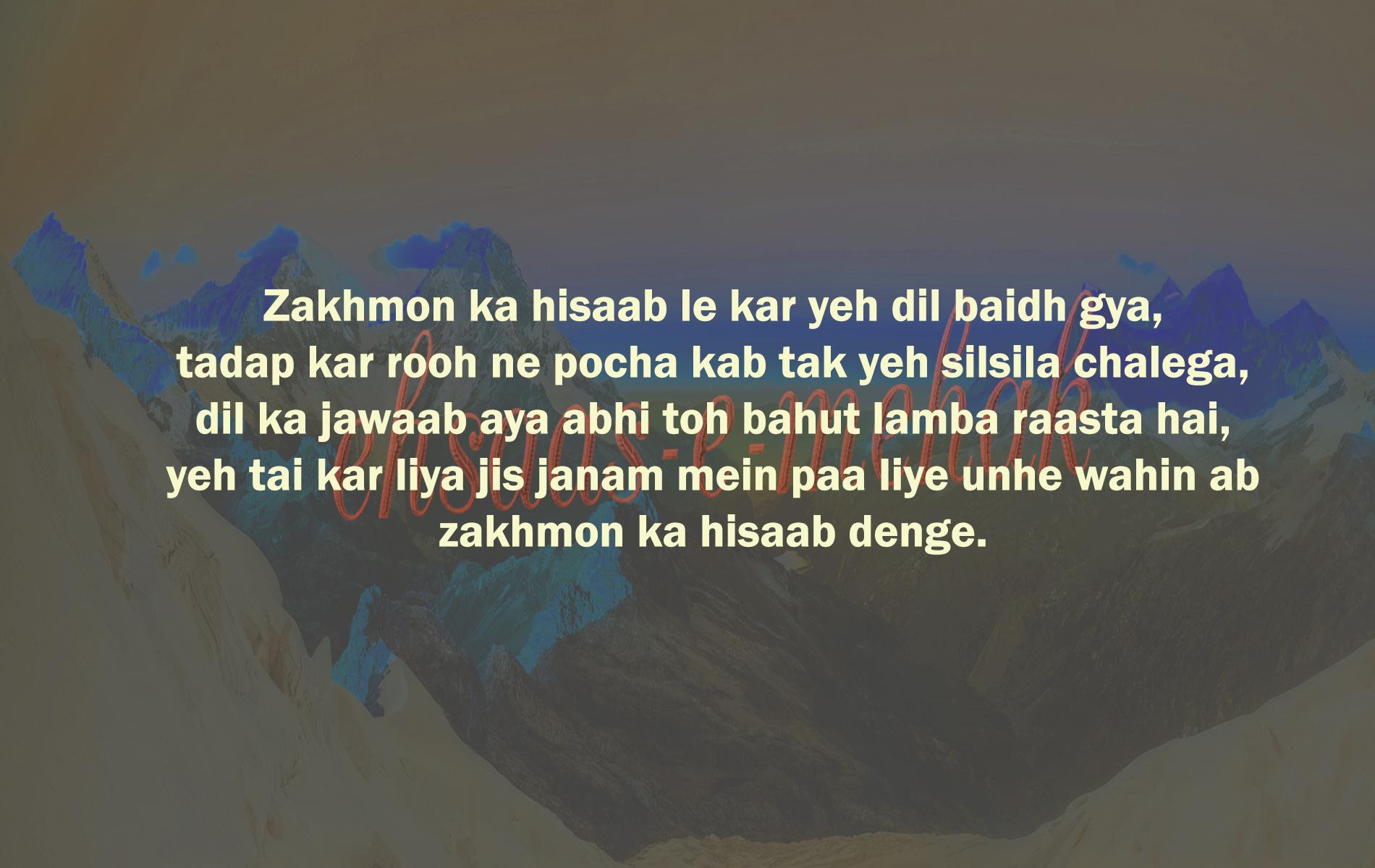 Zakhmon ka hisaab le kar