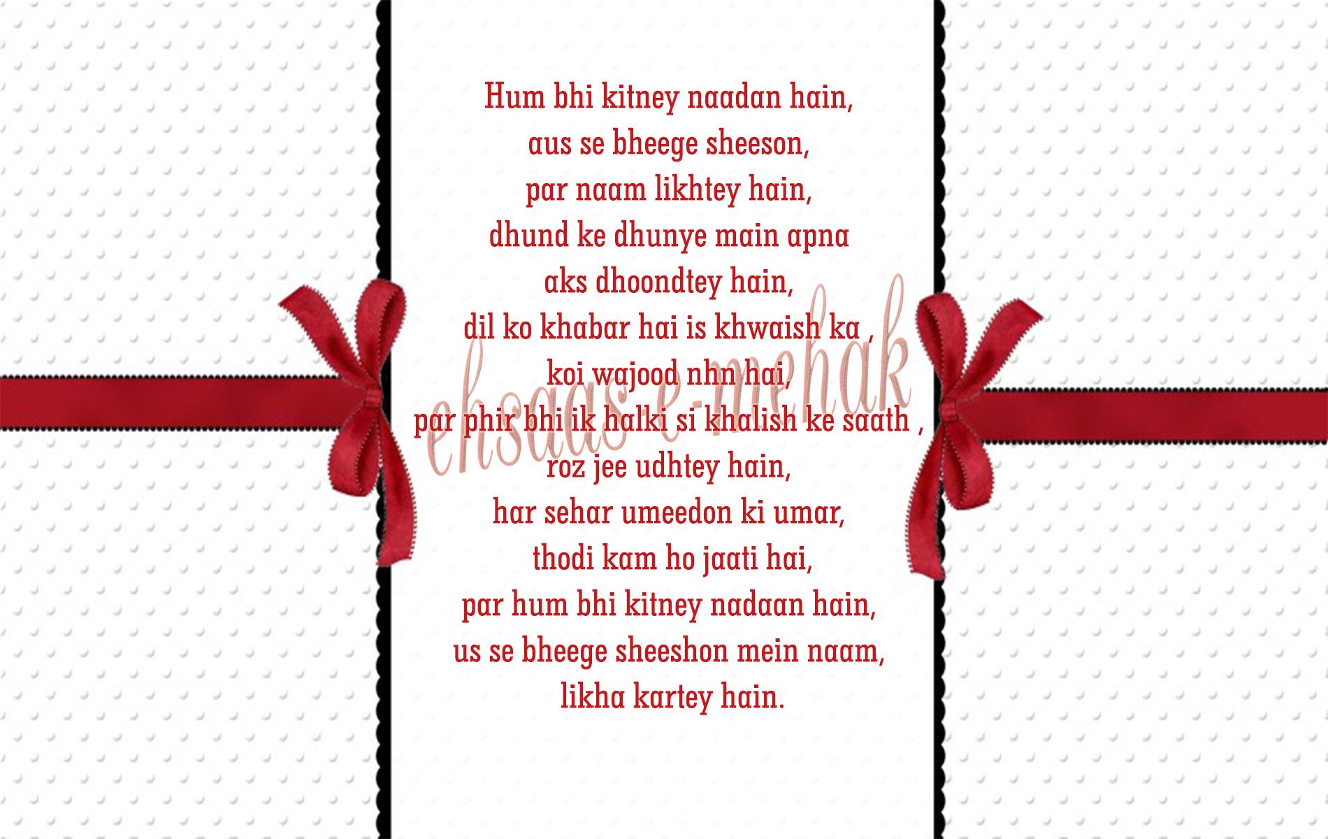 Hum bhi kitney naadan hain