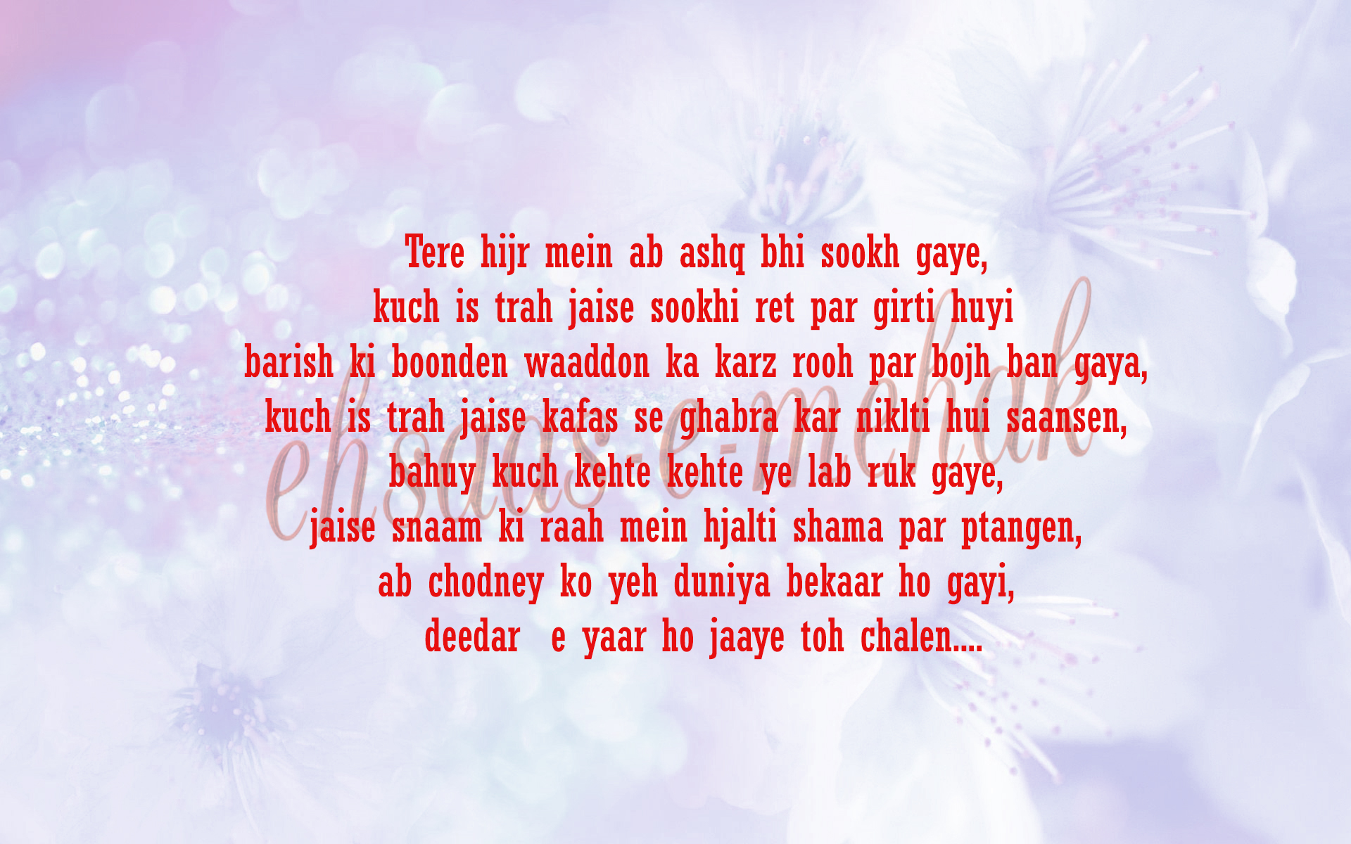 Tere hijr mein ab ashq bhi sookh gaye
